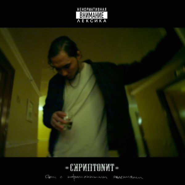Скриптонит - Дом с нормальными явлениями (2015)
