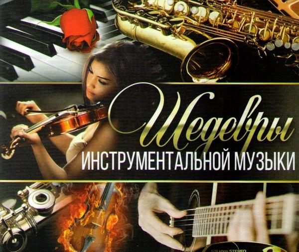 сборники биноуральной инструментальной музыки